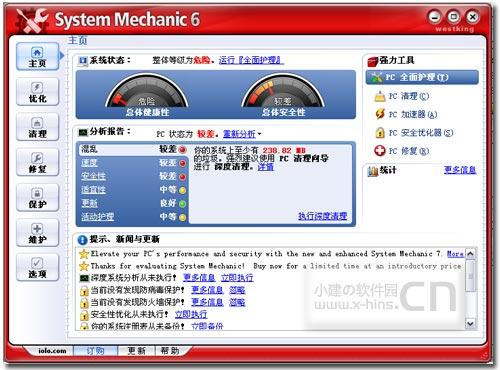 系统优化维护工具-System Mechanic 6